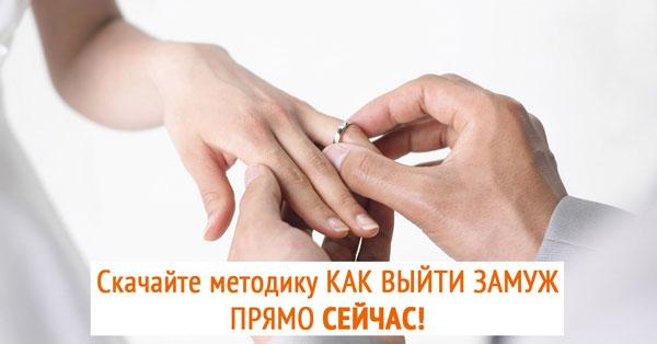 скачать курс как выйти замуж за 2 месяца